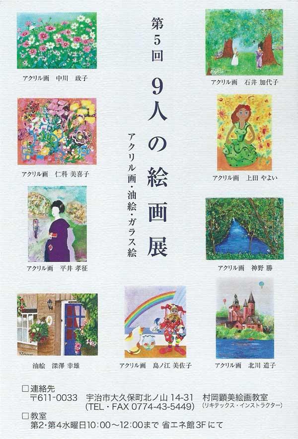 絵画教室展覧会