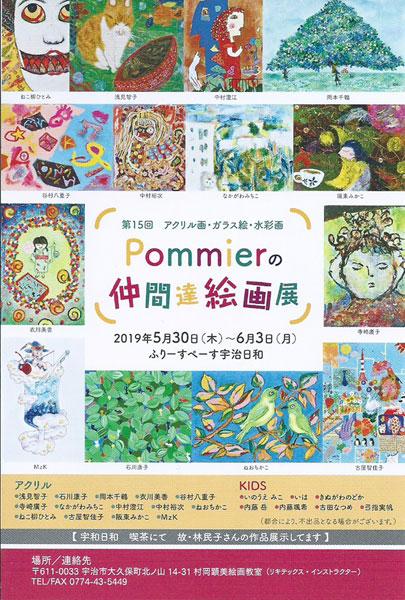 Pommierの仲間達絵画展