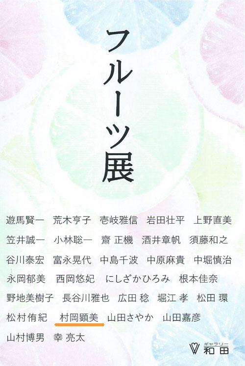 東京銀座 ギャラリー和田 フルーツ展