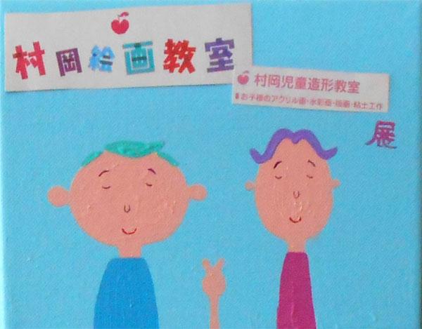 村岡顕美絵画教室 KIDS~ 小さなアーティストたちの作品ご紹介