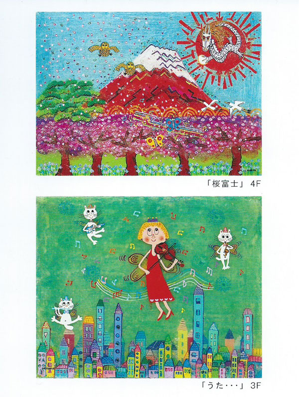 村岡顕美 作品展