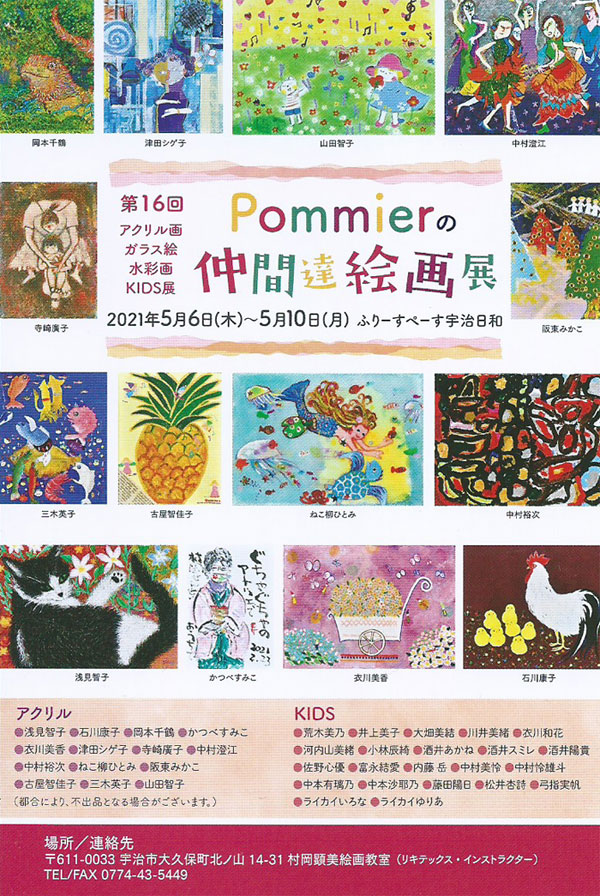Pommierの仲間達絵画展のお知らせ